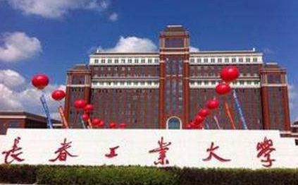 长春工业大学继续教育学院招生简章