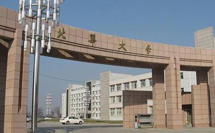 北华大学继续教育学院招生简章