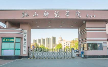 鞍山师范学院继续教育学院
