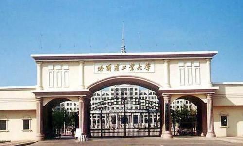 哈尔滨工业大学继续教育学院