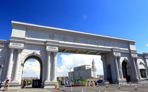 哈尔滨师范大学继续教育学院