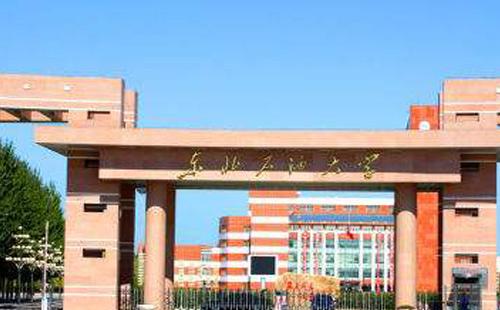 东北石油大学继续教育学院招生简章