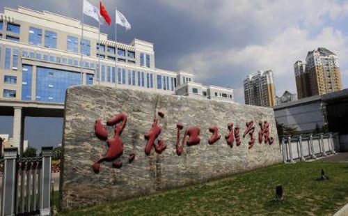 黑龙江工程学院继续教育学院招生简章