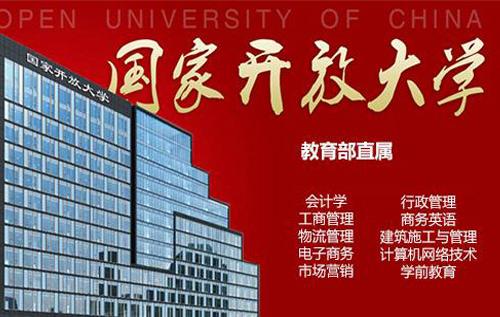 2018年国家开放大学热门专业