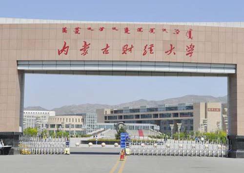 内蒙古财经大学继续教育学院