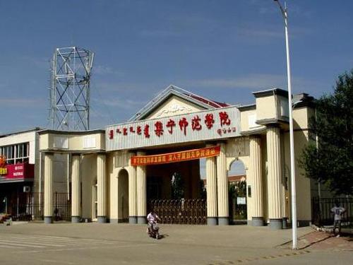 集宁师范学院继续教育学院