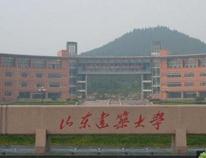 山东大学继续教育学院