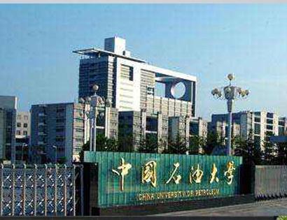 中国石油大学继续教育学院