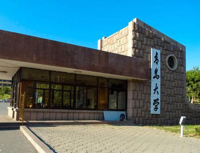 青岛大学继续教育学院招生简章