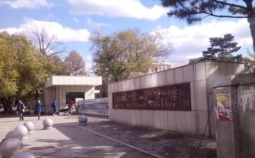 吉林农业大学继续教育学院