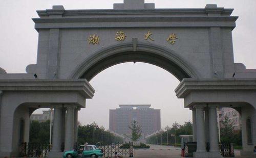 渤海大学继续教育学院