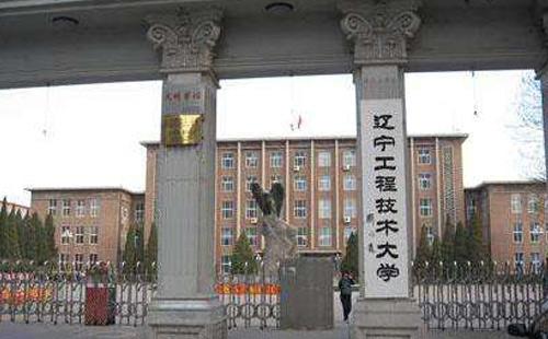 辽宁工程技术大学继续教育学院