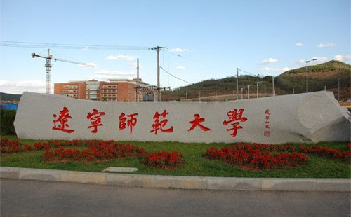 辽宁师范大学继续教育学院