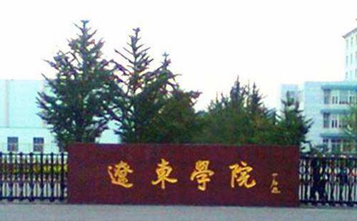 辽东学院继续教育学院