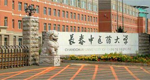 长春中医药大学继续教育学院