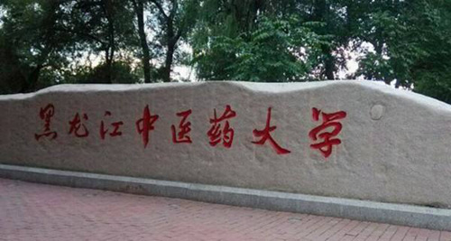 黑龙江中医药大学继续教育学院