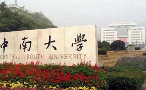 中南大学继续教育学院招生简章