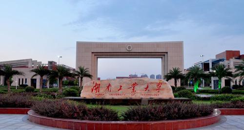 湖南工业大学继续教育学院