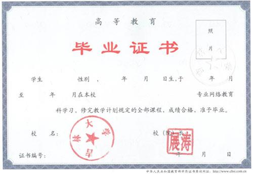 吉林大学网络教育证书