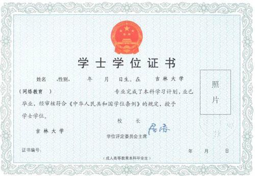 吉林大学网络教育学位证
