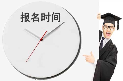 吉林省自学考试时间