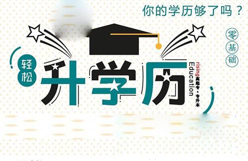 成人高考学位证