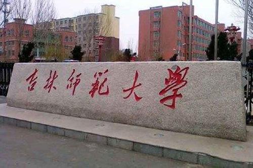 吉林师范大学校门口