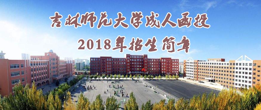 2018年吉林师范大学成人函授招生简章