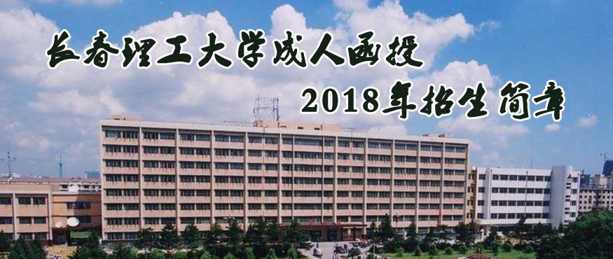 2018年长春理工大学成人函授招生简章