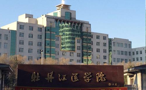 牡丹江医学院继续教育学院