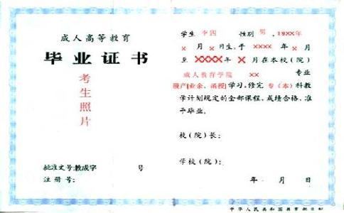 吉林省经济管理干部学院成考本科专业