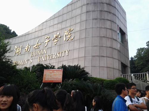 湖南女子学院继续教育学院(成人高考学历)