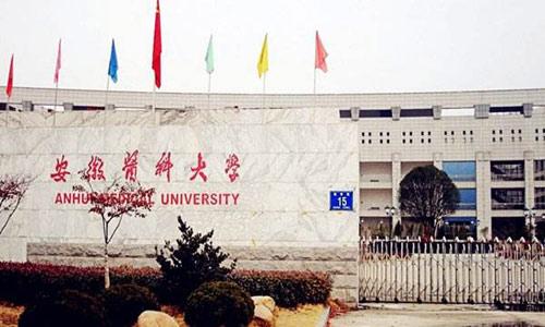 安徽医科大学继续教育学院(远程专升本)