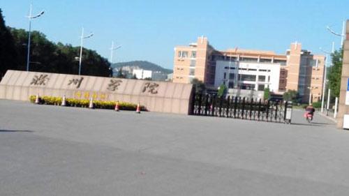 滁州学院继续教育学院2019年招生公告