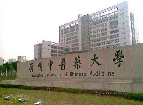 广州中医药大学继续教育学院(函授专升本)