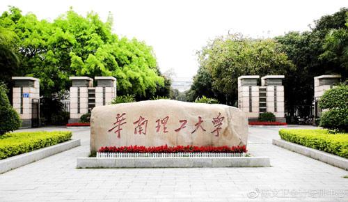 华南理工大学继续教育学院最新招生专业