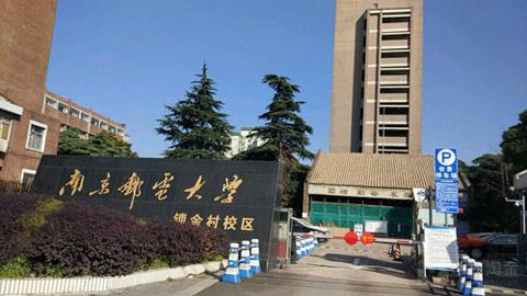 南京邮电大学继续教育学院(成人远程教育)