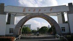 苏州科技大学继续教育学院成人高考专升本简章