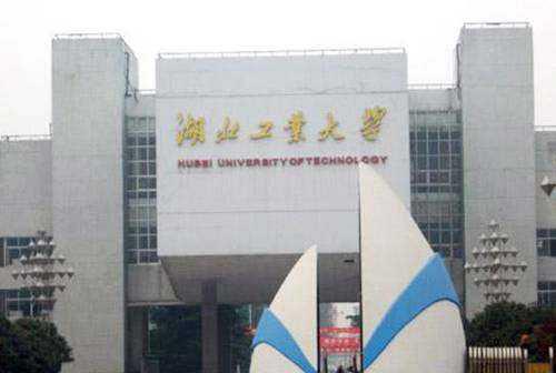 湖北工业大学继续教育学院(成人专升本)