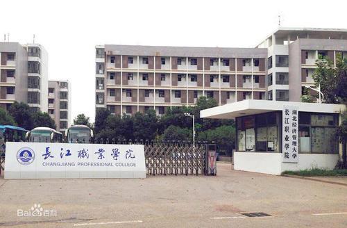 长江职业学院继续教育学院简章【含专业】