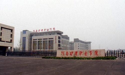 河南护理职业学院继续教育学院(成人远程教育)