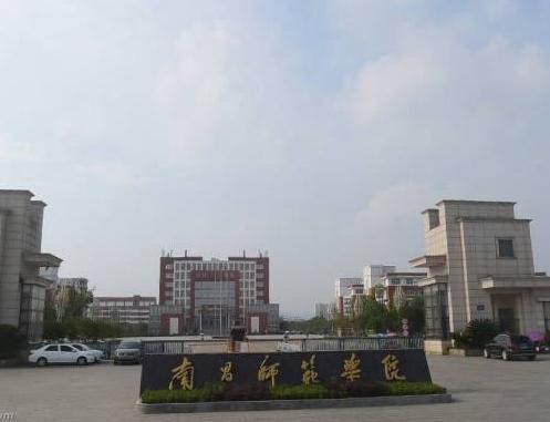 2013江西成人高考_南昌师范学院继续教育学院招生公告2020年