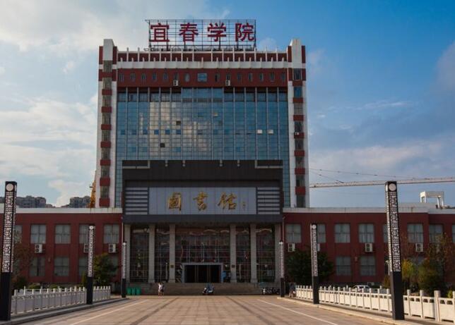 宜春学院继续教育学院(网络远程教育专升本)