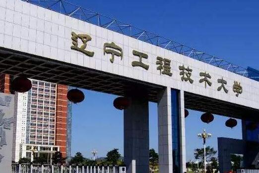 辽宁工程技术大学继续教育学院最新招生公告2020年