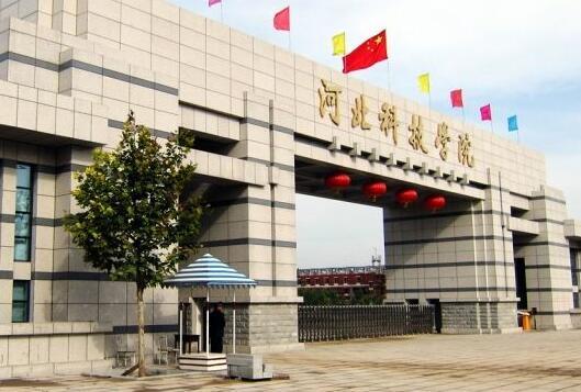 河北科技学院继续教育学院招生简章【含最新专业】