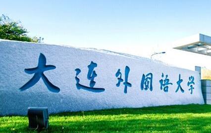 大连外国语大学继续教育学院(新生专用通道)