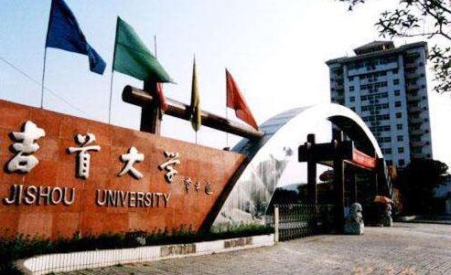吉首大学继续教育学院(2020年招生公告)