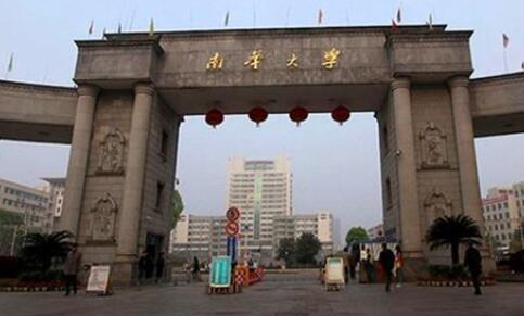 南华大学继续教育学院(含2020年招生专业)