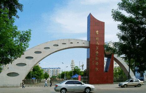阜新高等专科学校继续教育学院(新生报名绿色通道)