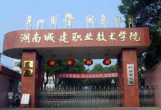 湖南城建职业技术学院继续教育学院(成人高考大专升本科)